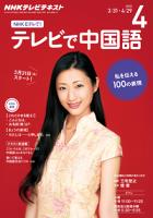 NHKテレビテレビで中国語2015年4月号