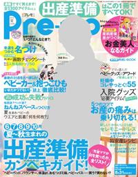 Pre-mo(プレモ) 2014年夏号