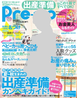 Pre-mo(プレモ)2014年夏号2014年夏号