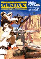 機動戦士ガンダム戦記LostWarChronicles(1)