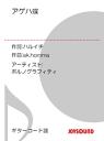 アゲハ蝶/ギターコード譜ポルノグラフィティ-【電子書籍】