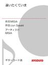 逢いたくていま/ギターコード譜MISIA-【電子書籍】