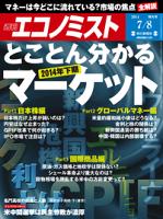 週刊エコノミスト2014年7/8号[雑誌]