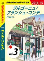 地球の歩き方A06フランス2014-2015【分冊】3ブルゴーニュ/フランシュ・コンテ