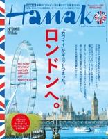 Hanako2014年6月12日号No.1065