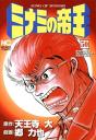 ミナミの帝王 50-【電子書籍】