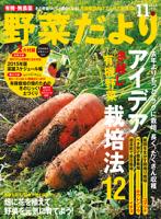 野菜だより2014年11月号