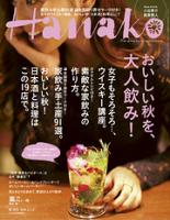 Hanako2014年11月13日号No.1075