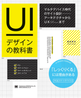 UIデザインの教科書マルチデバイス時代のサイト設計-アーキテクチャからUXまで