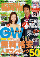 FukuokaWalker福岡ウォーカー20145月号
