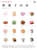 別冊DiscoverJapan和菓子の本
