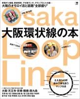 大阪環状線の本