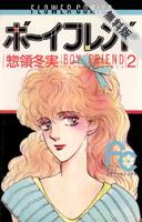 【期間限定無料お試し版】ボーイフレンド(2)