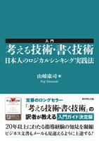 入門考える技術・書く技術日本人のロジカルシンキング実践法