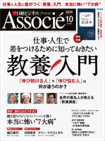 日経ビジネスアソシエ2014年10月号[雑誌]