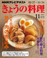 NHKきょうの料理2014年11月号
