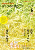 NHKきょうの料理ビギナーズ2015年5月号