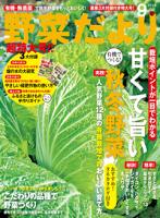 野菜だより2014年9月号
