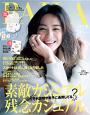 BAILA2014年9月号【無料試し読み版】