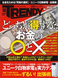 日経トレンディ 2015年 10月号