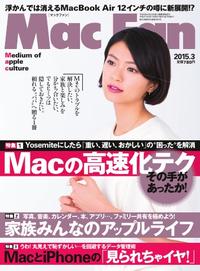 MacFan2015年3月号2015年3月号