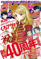 月刊少年マガジン2015年6月号[2015年5月2日発売]