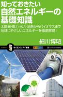 知っておきたい自然エネルギーの基礎知識太陽光・風力・水力・地熱からバイオマスまで地球にやさしいエネルギーを徹底解説!