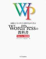 本格ビジネスサイトを作りながら学ぶWordPressの教科書Ver.4.x対応版