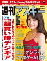 週刊アスキー2014年7/8号
