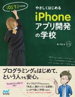 やさしくはじめるiPhoneアプリ開発の学校【iOS7.1対応版】