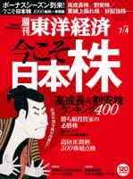 週刊東洋経済2015年7月4日号