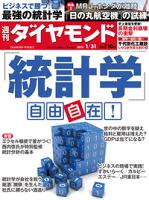 週刊ダイヤモンド15年1月31日号