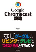 GoogleChromecast戦略なぜグーグルはリビングのテレビとつながろうとするのか