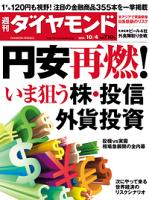 週刊ダイヤモンド14年10月4日号