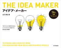 アイデア・メーカー今までにない発想を生み出しビジネスモデルを設計する教科書&問題集