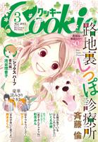 クッキー2015年3月号電子版