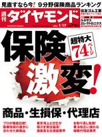 週刊ダイヤモンド15年1月17日号