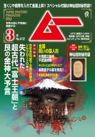 ムー2015年3月号Lite版