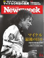 ニューズウィーク日本版2014年7月1日2014年7月1日