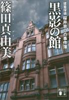 黒影の館建築探偵桜井京介の事件簿