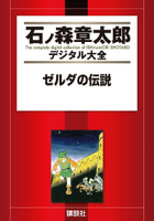 ゼルダの伝説1巻
