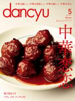 dancyu(ダンチュウ)2015年05月号[雑誌]