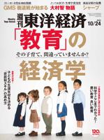 週刊東洋経済2015年10月24日号