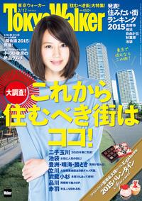 TokyoWalker東京ウォーカー2015No.3