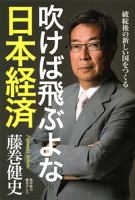 吹けば飛ぶよな日本経済破綻後の新しい国をつくる