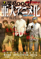 good!アフタヌーン2015年7号[2015年6月5日発売]1巻