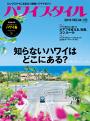 ハワイスタイルNo.34