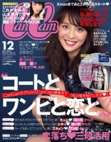 CanCam(キャンキャン)2014年12月号