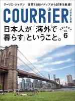 クーリエ・ジャポンセレクトVol.06日本人が「海外で暮らす」ということ。