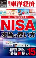 NISA本当の使い方週刊東洋経済eビジネス新書No.70
